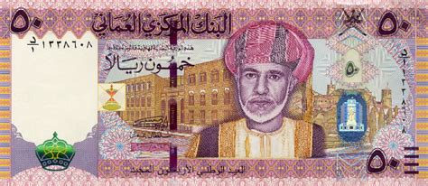 Oman's 50 Rial Note